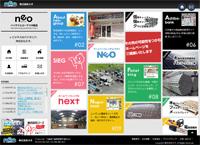株式会社ネオ ホームページ